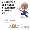 Бесплатные онлайн занятия йогой для людей 55+
