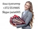 Бухгалтерское обслуживание в Эстонии по разумной цене.