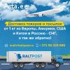 Доставка товаров и посылок от 1кг из Эстонии в Россию и СНГ