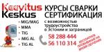 Keevituskeskus - Школа сварки №1 в Эстонии
