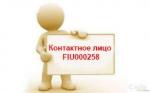 Контактное лицо , бухгалтерский учет