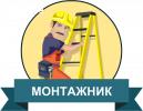 Монтажник противопожарных панелей в Финляндию