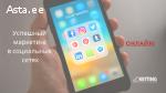 Онлайн! Успешный маркетинг в социальных сетях