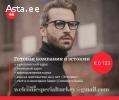 Помощь в получении ВНЖ и учреждение компании в Эстонии
