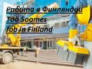 Работа в Финляндии: требуются Плотники, Гипсокартонщики