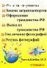 Разное Фото на документы и заполнение анкет на замену РФ пас